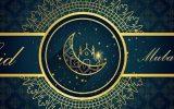 عید الفطر:اللہ کی کبریائی کے اعلان اور شکر گزاری کا دن-ڈاکٹر محمد رضی الاسلام ندوی