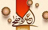 عید الاضحیٰ اور گوشت کی تقسیم