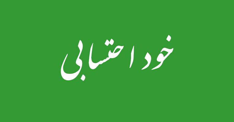 خود احتسابی:معتدل انسانی زندگی کی بنیادی ضرورت-مفتی محمد ثناء الہدیٰ قاسمی