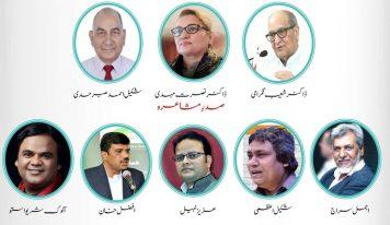 مجلسِ فخرِ بحرین برائے فروغِ اُردو کے زیر اہتمام آن لائن عید ملن مشاعرہ