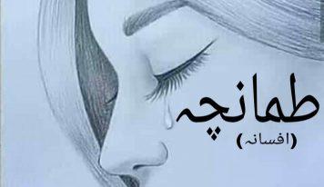 طمانچہ ( افسانہ)ـ عبد الغفار