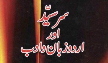 سرسید اور اردو زبان وادب:ایک مستند کتاب-ڈاکٹر مشتاق احمد