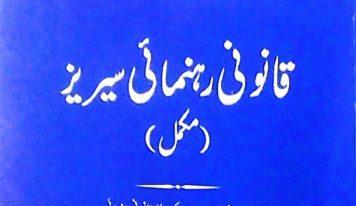 اپنے حقوق جانیے-ڈاکٹر محمد رضی الاسلام ندوی