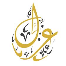 غزل ـ سلیم شوق پورنوی