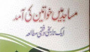 خواتین مسجد جاسکتی ہیں ـ ڈاکٹر محمد رضی الاسلام ندوی