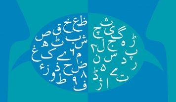 اردو زبان کی وسعتِ دامانی – شہلا کلیم