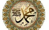 نبی رحمت کا حلیۂ مبارک – نمیرہ شاکر