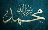 عالمِ انسانیت پر رسول اﷲ ﷺ کے عظیم احسانات- محمد رابع نورانی بدری