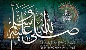 محسن نقوی کا نعتیہ کلام