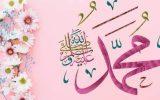 نبی رحمت ﷺ کے معجزات – عظمیٰ حشمت