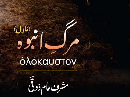 مرگِ انبوہ:اکیسویں صدی کاعظیم ناول – مسعود بیگ تشنہ
