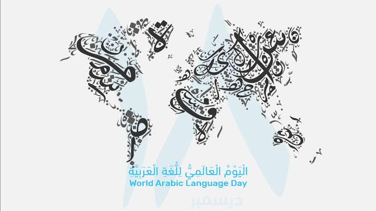 ہندوستان میں عربی زبان : امکانات اور مسائل ـ ڈاکٹر جسیم الدین