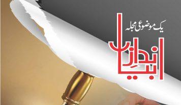 'اندازِ بیاں'-۳ کے بارے میں- نایاب حسن