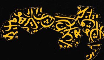 عربی شاعری کے تنقیدی رجحانات-مفتی محمد ثناء الہدیٰ قاسمی