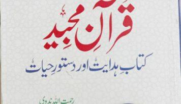 قرآن مجید کتاب ہدایت اور دستور حیات