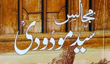 مولانا مودودی کی علمی مجالس ـ ڈاکٹر محمد رضی الاسلام ندوی