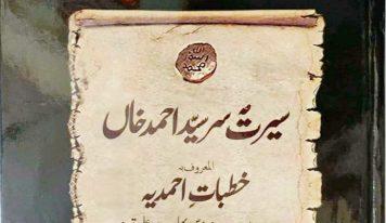 خطباتِ احمدیہ' کا مُحقّق ایڈیشن ـ ڈاکٹر محمد رضی الاسلام ندوی
