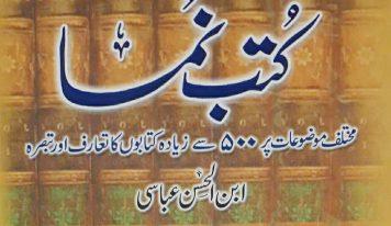 کتب نما ـ محمد بشارت نواز