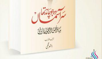 وہ جو چاند تھا سر آسماں:اشعر نجمی کا ایک تاریخ ساز کارنامہ ـ خالد جاوید