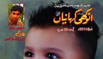 اد ب اطفال میں ماہ نامہ'' انوکھی کہانیاں '' کی انفرادیت- ذوالفقار علی بخاری