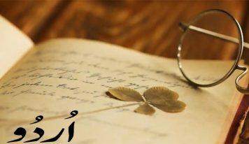 مکمل اردو بولیں – شمیم اکرم رحمانی