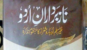 غیر مسلم فنکاروں کا منظوم تذکرہ'نازبردارانِ اردو'-حقانی القاسمی
