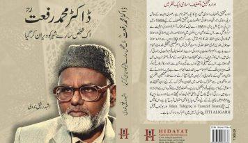 ڈاکٹر محمد رفعت مرحوم سیرت و افکار کی روشنی میں ـ سمیع اللہ خان