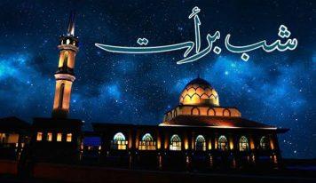 شبِ براءت احادیث مبارکہ کی روشنی میں ـ عبدالرشید طلحہ نعمانیؔ