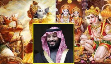 سعودی نصاب میں رامائن اور مہابھارت کی شمولیت کا مسئلہ ۔ایم ودود ساجد