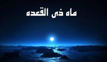 """اسلامی کیلنڈر کے گیارہویں مہینہ """"ذی قعدہ"""" کی اہمیت-ڈاکٹر محمد نجیب قاسمی سنبھلی"""