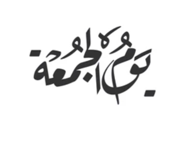 دنوں کے سردار ''جمعہ'' کی اہمیت اسلام میں-ڈاکٹر محمد نجیب قاسمی سنبھلی