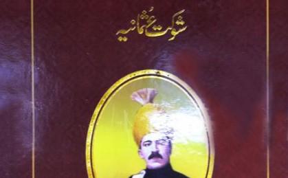 شوکتِ عثمانیہ: خاندان آصف جاہی اور حیدرآباد کے عروج و زوال پر ایک بے مثال کتاب- ڈاکٹر سید فاضل حسین پرویز